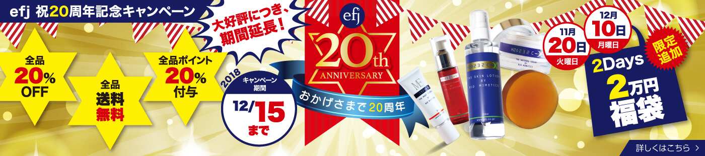 20周年記念キャンペーン期間延長